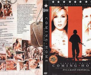 Coming Home / Vozwraschenie (Brad Armstrong, Wicked Pictures) [2007 g., Feature, Couples, Anal, IR, Military, BDRip, 1080p] [rus] (Kirsten Price, Shyla Stylez, Vanessa Lane, Jada Fire, Brooke Banner, Savannah Stern, Gianna Lynn, Kayla Carrera as Kayla Carerra, Jessica Drake, Mikayla Mendez as Mikayla, Brad Armstrong, Barrett Blade, Charles Dera, Chris Cannon, Christian XXX as Christian, Derrick Pierce, Marcus London, Scott Lyons, Tyler Knight, Randy Spears)